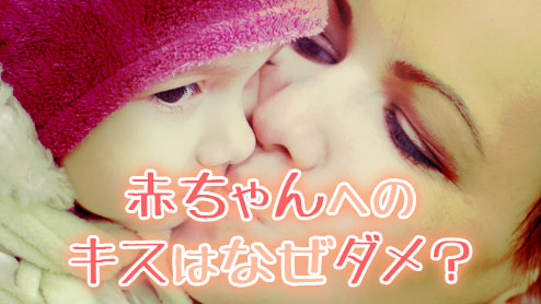 虫歯だけじゃない!赤ちゃんへのキスが及ぼす感染症リスク