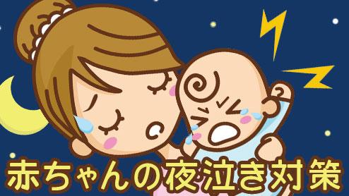【月齢別】新生児~生後11ヶ月の赤ちゃんの夜泣き対策