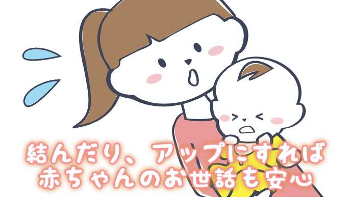 結んだり、アップにすれば赤ちゃんのお世話も安心