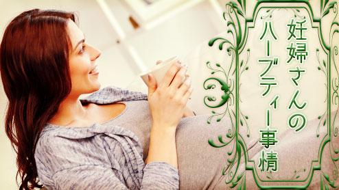 妊婦にハーブティーをおすすめしない理由
