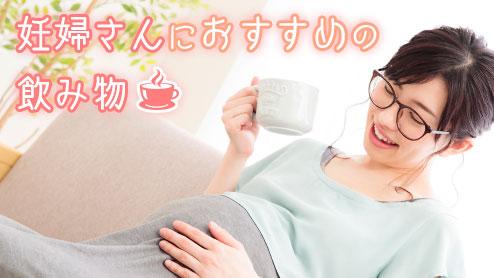 妊婦にいい飲み物とは?おすすめドリンク30