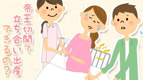 帝王切開で立ち会い出産はできるけど無理は禁物!体験談10