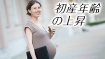 初産の平均年齢は30歳!年齢が影響する妊娠・出産のリスク