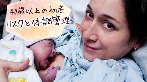 40歳で初産は珍しくない!? リスクと体調管理を知っておこう
