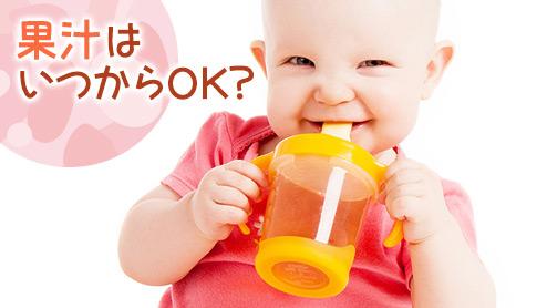 赤ちゃんへの果汁は生後6ヶ月まで待って!与え方のコツ