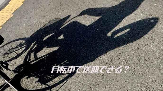 子供を後ろに乗せた自転車の影