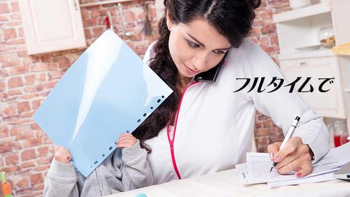 子供の傍で書類を書く女性