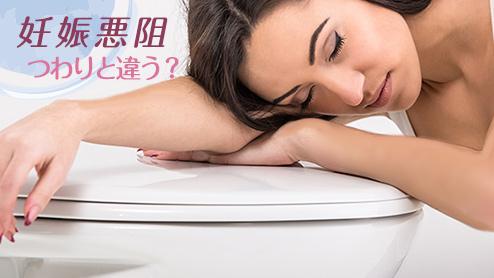 つわりで入院する状態とは?点滴して寝たきり!?体験談11