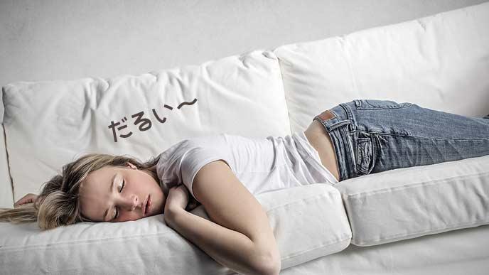 ソファに横になる女性