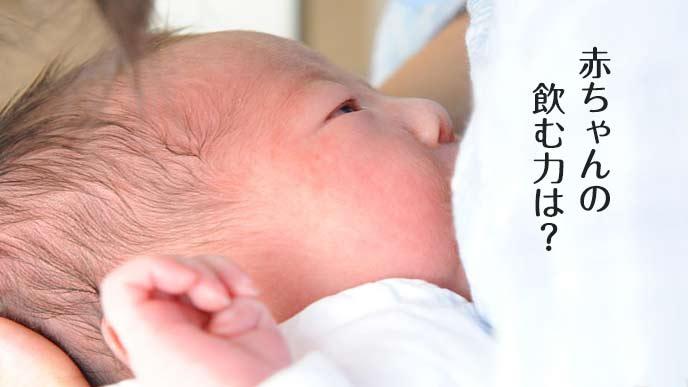 母乳を飲んでる赤ちゃん