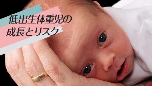 低出生体重児とは?抱えるリスクとNICU退院後の成長発達