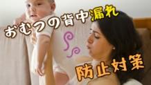 170705_diaper-leakage02