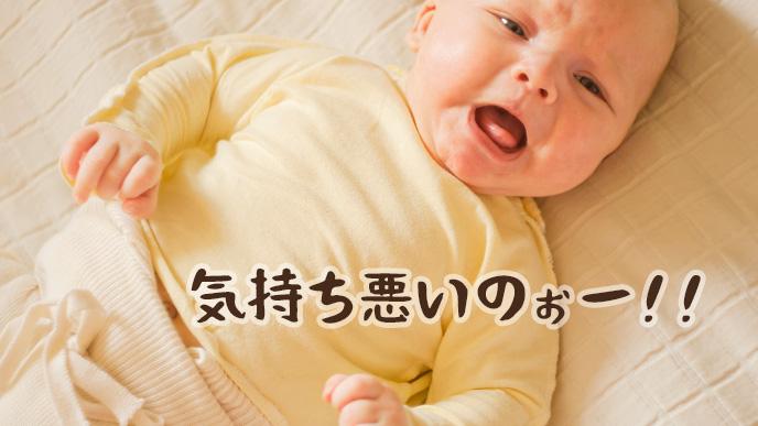 ウンチが漏れて泣いている赤ちゃん