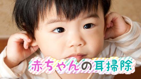 赤ちゃんの耳垢の特徴とは?正しい耳掃除の方法を覚えよう