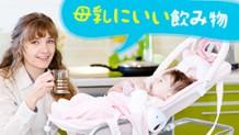 母乳にいい飲み物ランキングTOP10!授乳中の水分補給のコツ