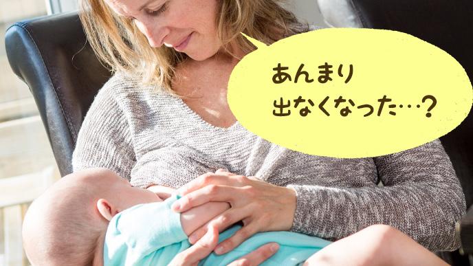 母乳に不安を感じるママ