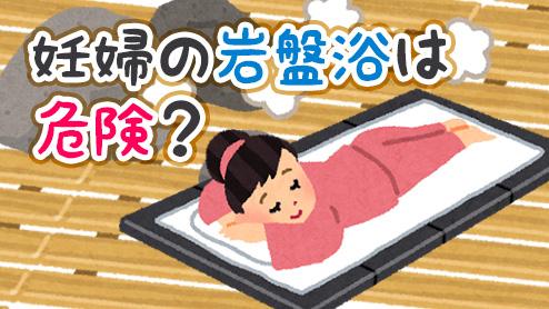 妊婦が岩盤浴を控えるべき4つの理由