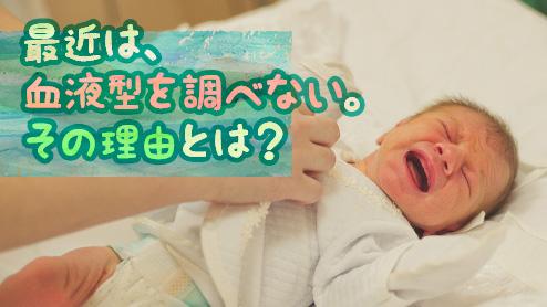 赤ちゃんの血液型を調べない理由~検査はいつが最適?