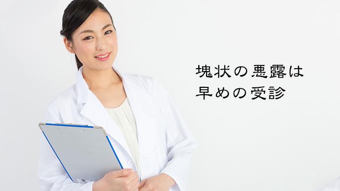 早めの受診をすすめる女医