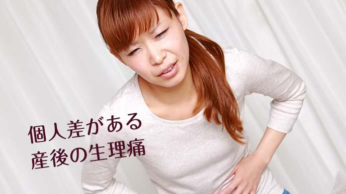 産後の生理痛で苦しむ女性