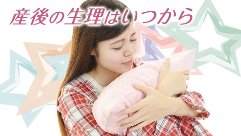 産後の生理はいつから?完ミ・混合・完母ママの体験談