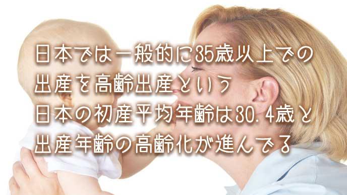 日本では35歳以上での出産を高齢出産という