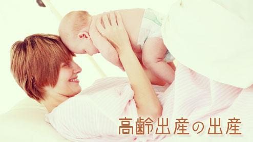 高齢出産の年齢でも赤ちゃんを産んでよかった体験談11