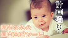 baby-funny-episode-icatch