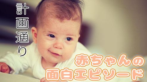 赤ちゃんの面白いエピソードが癒し度MAXでニヤニヤが止まらない