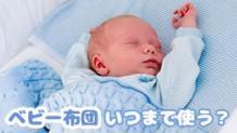 baby-futon-icatch