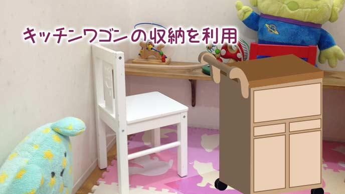 子供部屋に置かれたキッチンワゴン