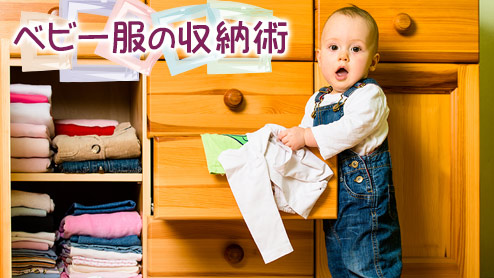 増えすぎて収納に困るベビー服をきちんと整理整頓する方法