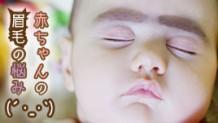 赤ちゃんの眉毛の悩み…太い・薄い・繋がってるのどうした?