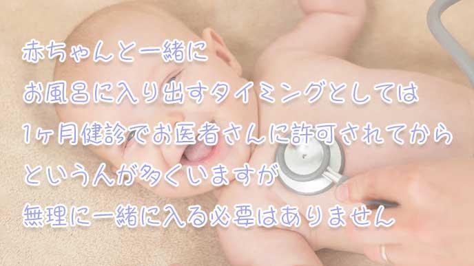 赤ちゃんと一緒にお風呂に入りだすタイミングは1ヶ月健診が多い