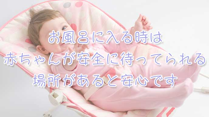 お風呂に入る際に赤ちゃんが安全に待ってられるバウンサーがあると便利