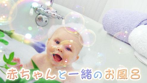 赤ちゃんと一緒にお風呂に入る時の注意点と便利グッズ