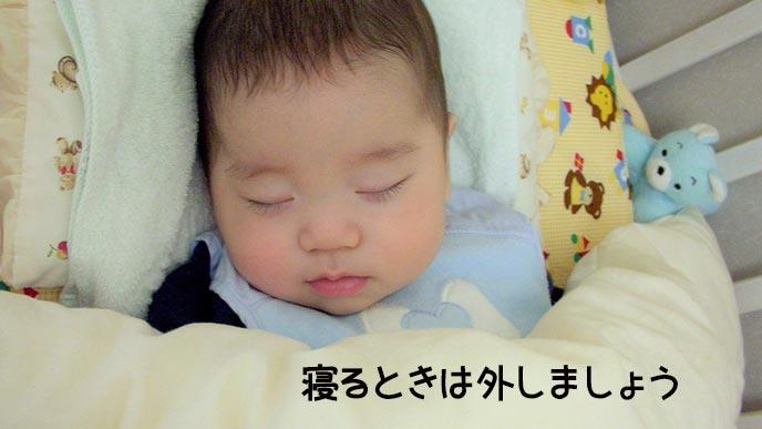 涎掛けしたまま眠る赤ちゃん
