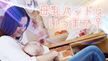 母乳パッドはいつまで使う?おすすめは?使い方体験談15