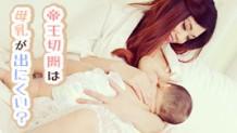 帝王切開は母乳が出にくい?手術後の母乳育児のポイント