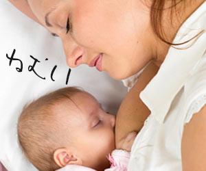 添い乳をする際の注意点