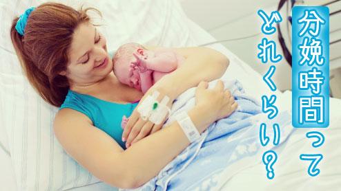 分娩にかかる所要時間はどれくらい?出産までの体験談15