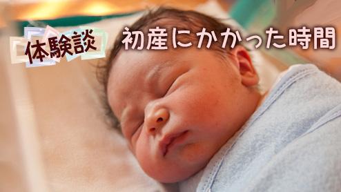初産にかかった時間は長い?短い?先輩ママの出産体験談