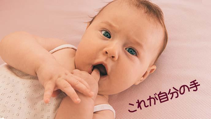 自分の指をしゃぶる赤ちゃん