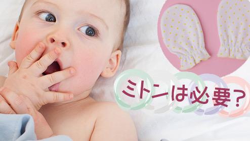 赤ちゃんにミトンは必要ない?メリット&デメリット比較
