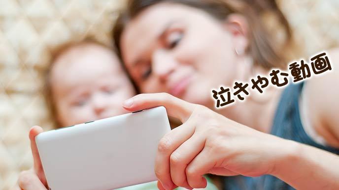 泣き止み動画を赤ちゃんに見せる母親