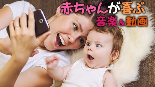 赤ちゃんが喜ぶ歌は?0歳児におすすめの音楽はコレ!