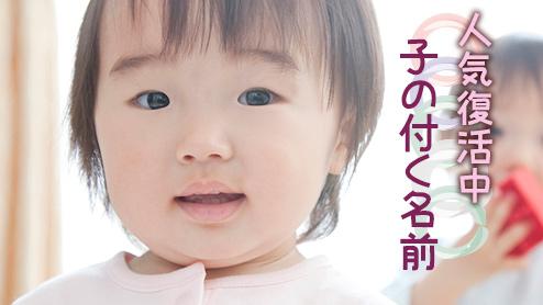 子のつく名前は逆に新しい!古風で可愛いおすすめ漢字名