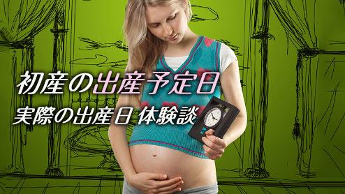 初産でも予定日より遅れるとは限らない!出産体験談15