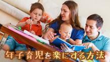 年子育児を乗り越えるコツ~お風呂や寝かしつけの楽な方法