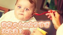 overweight-baby-icatch